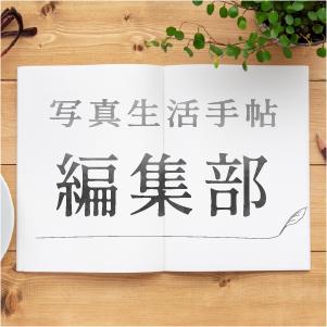 写真生活手帖編集部