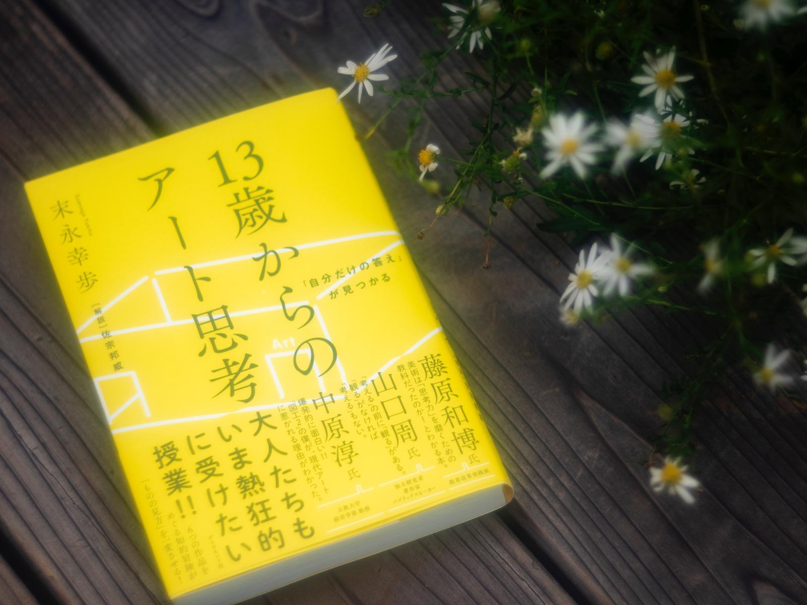 早苗久美子・おこもり時間に読みたい本・13歳からのアート思考