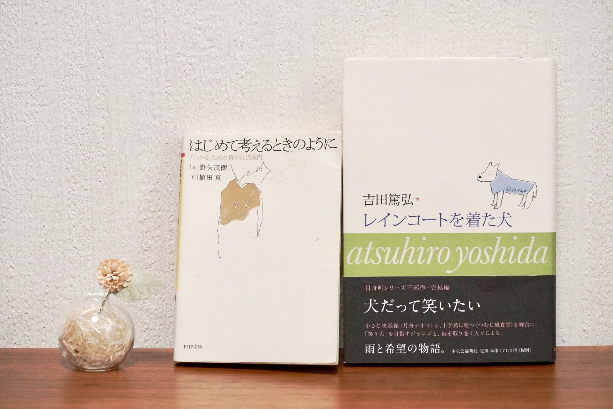柳川千秋・おこもり時間に読みたい本