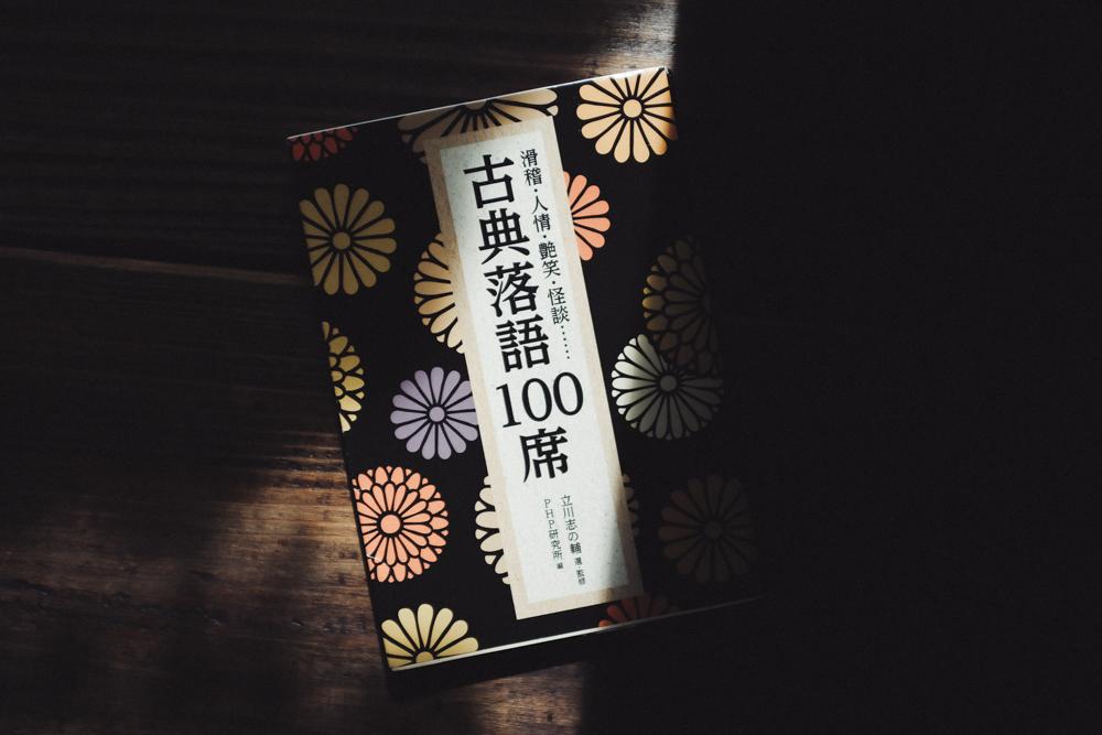 Taru・おこもり時間に読みたい本・古典落語100席