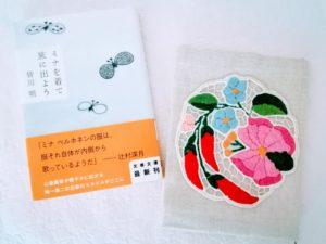 粟村千晶・おこもり時間に読みたい本・ミナを着て旅に出よう