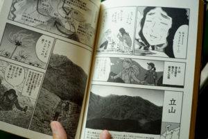 saorin・おこもり時間に読みたい本・山と食欲と私