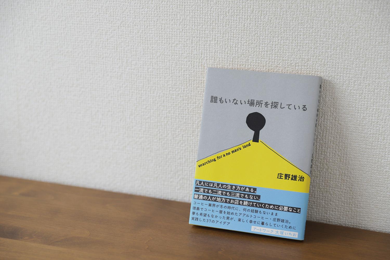 宇野 真由子・おこもり時間に読みたい本・誰もいない場所を探している