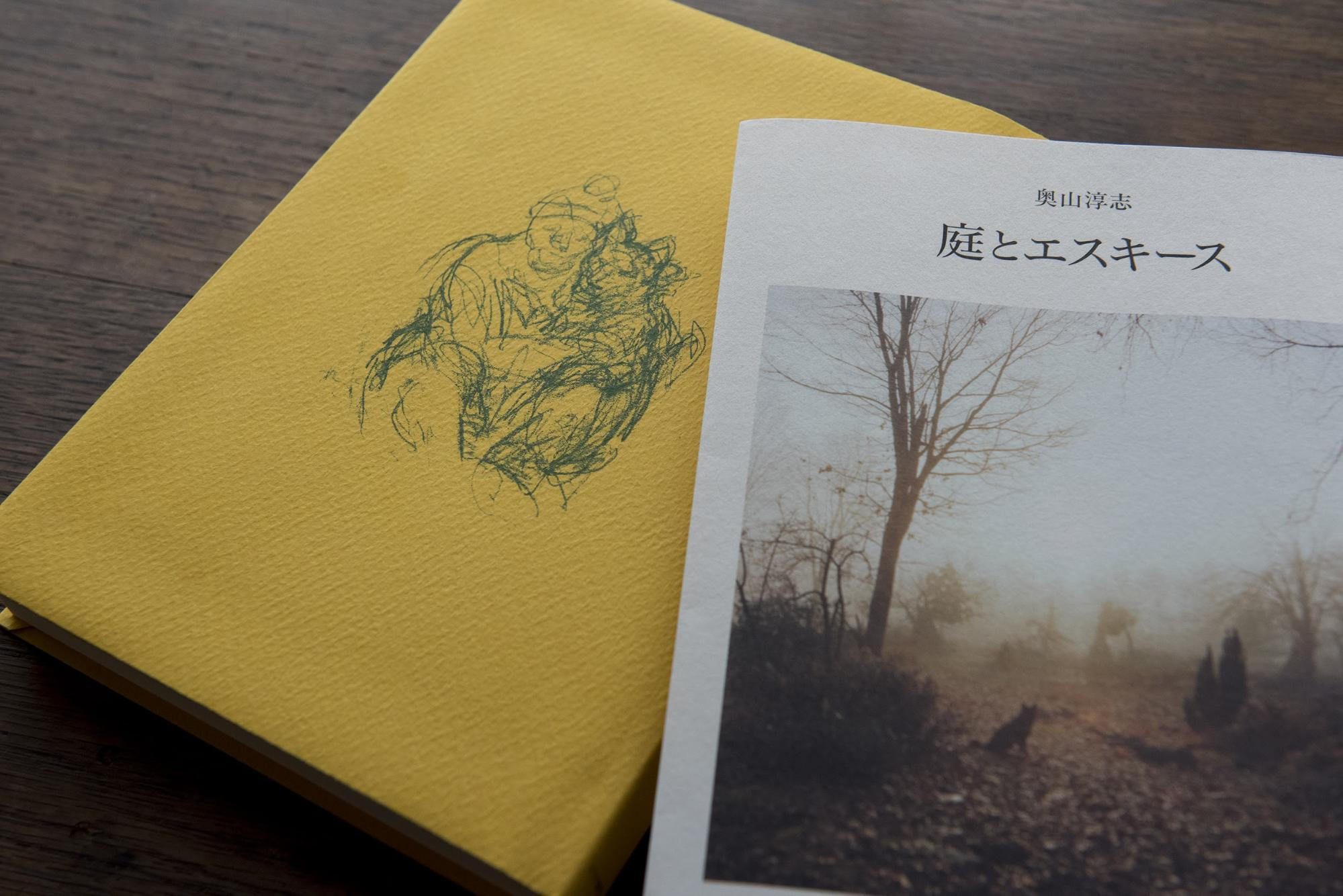 藤村健一朗・おこもり時間に読みたい本・庭とエスキース