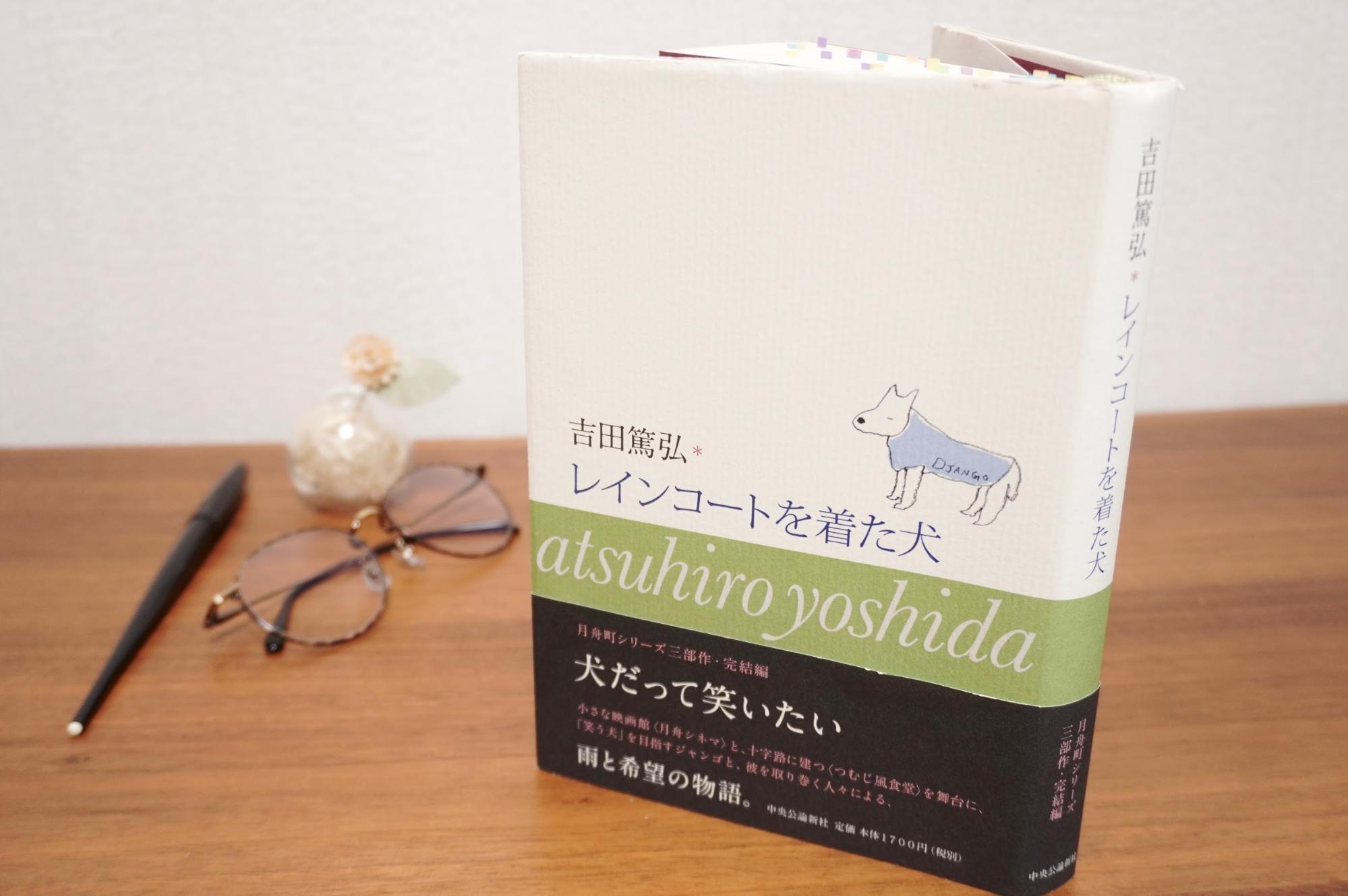 柳川千秋・おこもり時間に読みたい本・レインコートを着た犬