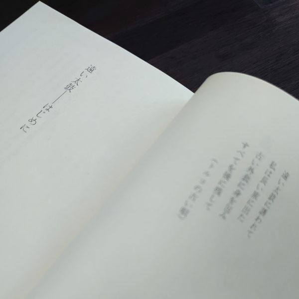 小野﨑由美子・おこもり時間に読みたい本・遠い太鼓