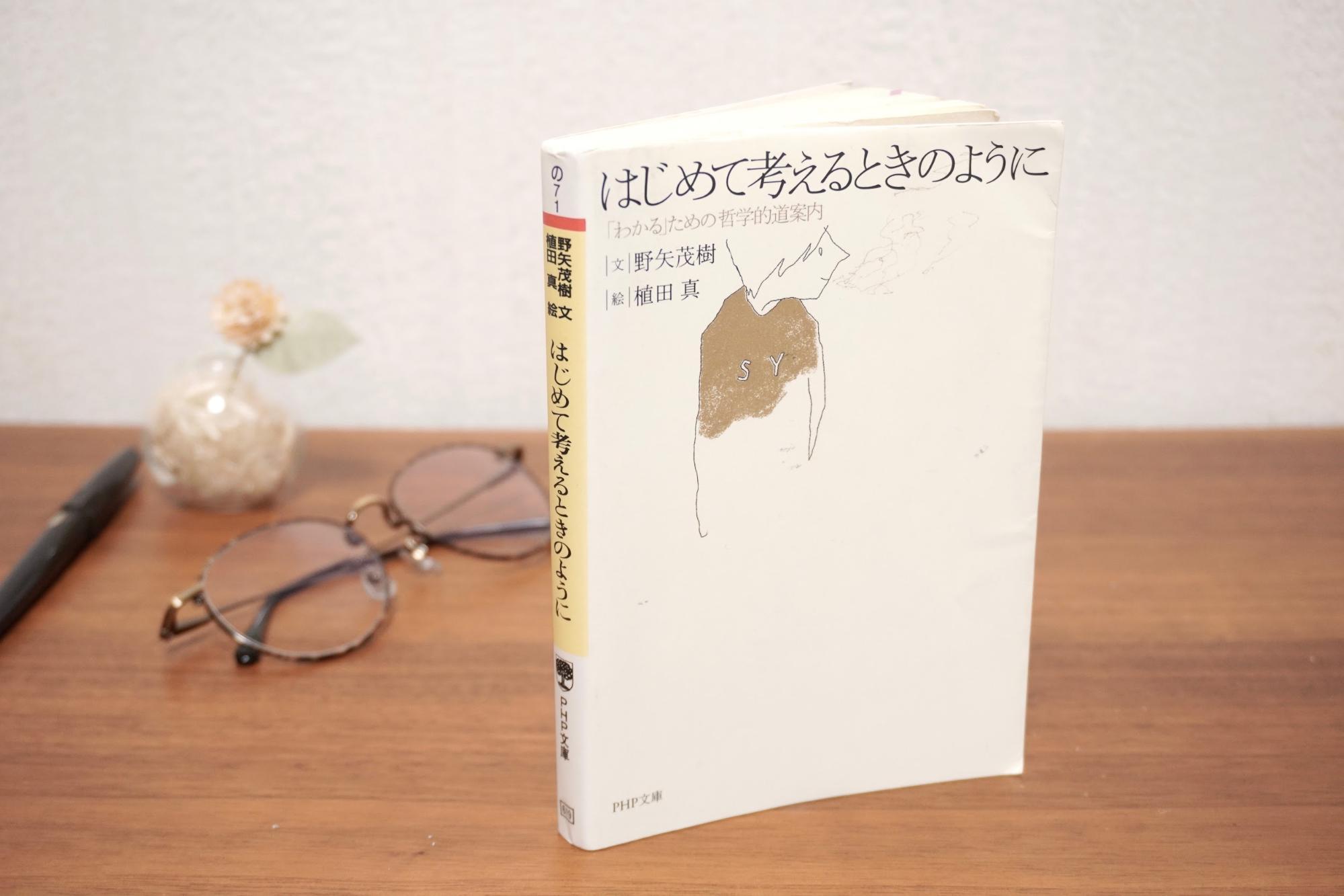 柳川千秋・おこもり時間に読みたい本・はじめて考えるときのように