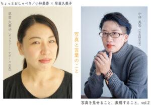 小林美香×早苗久美子・ちょっとおしゃべり・写真をみせること、表現すること