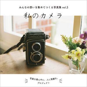みんなの想いを集めてつくる写真集・私のカメラ