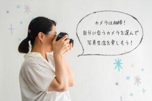 早苗久美子・カメラの選び方/デジタル一眼 篇